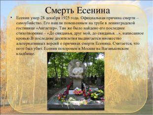 Смерть Есенина Есенин умер 28 декабря 1925 года. Официальная причина смерти –