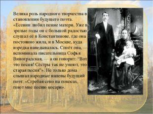 Велика роль народного творчества в становлении будущего поэта. «Есенин любил