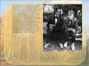 В 1904 году Сергей Есенин поступил в Константиновское земское четырёхклассное