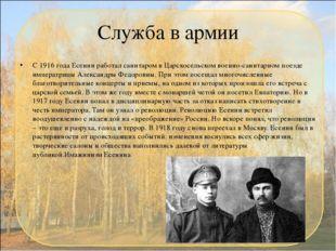 Служба в армии С 1916 года Есенин работал санитаром в Царскосельском военно-с