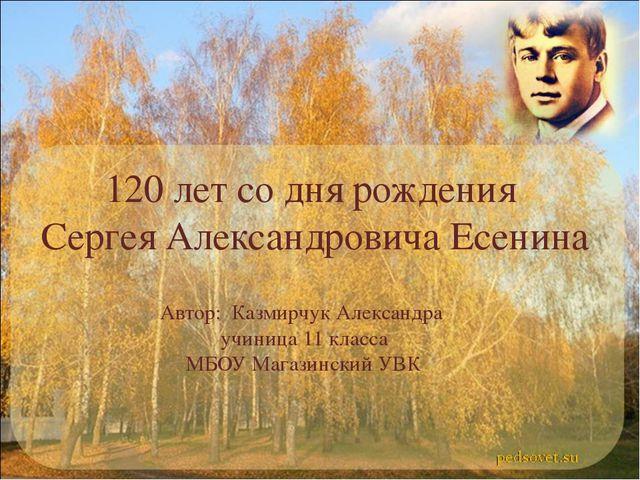 120 лет со дня рождения Сергея Александровича Есенина Автор: Казмирчук Алекса...