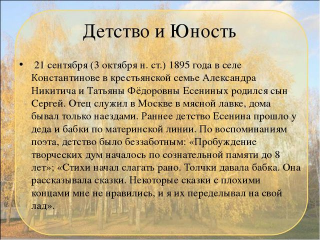 Детство и Юность 21 сентября (3 октября н. ст.) 1895 года в селе Константинов...