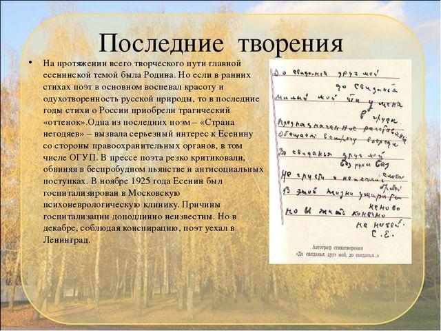 Последние творения На протяжении всего творческого пути главной есенинской те...
