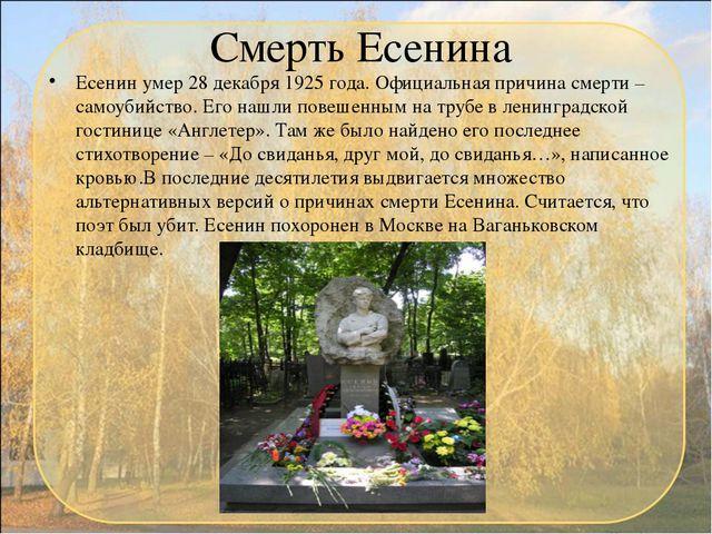 Смерть Есенина Есенин умер 28 декабря 1925 года. Официальная причина смерти –...