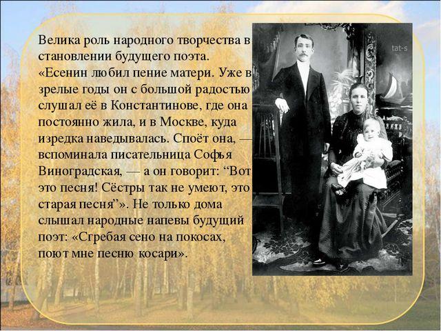 Велика роль народного творчества в становлении будущего поэта. «Есенин любил...