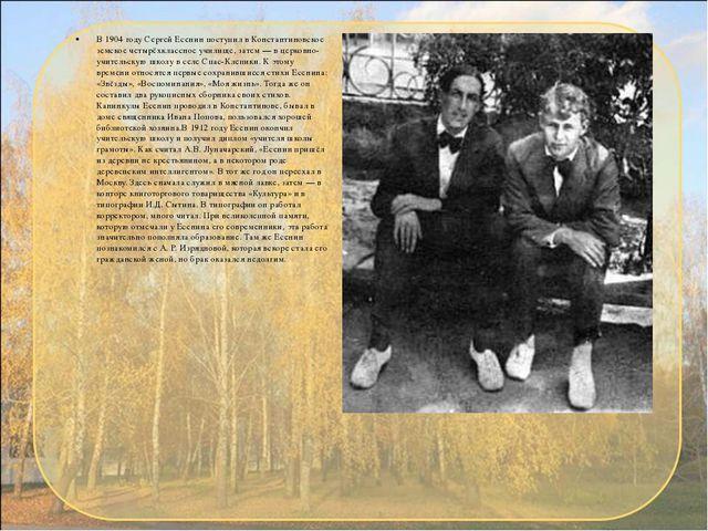 В 1904 году Сергей Есенин поступил в Константиновское земское четырёхклассное...
