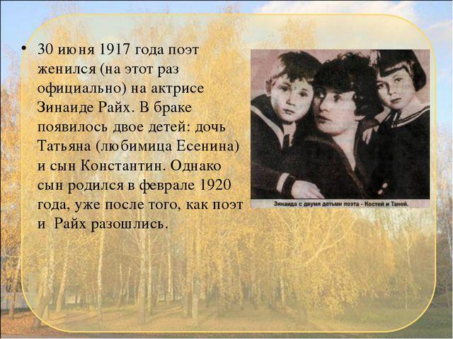 30 июня 1917 года поэт женился (на этот раз официально) на актрисе Зинаиде Ра...