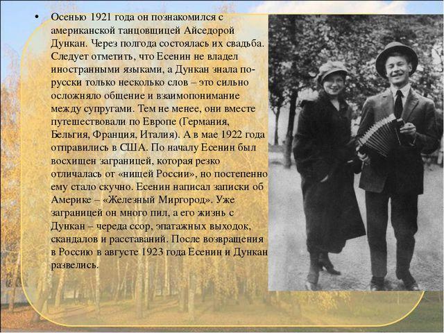 Осенью 1921 года он познакомился с американской танцовщицей Айседорой Дункан....