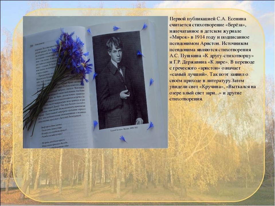 Первой публикацией С.А. Есенина считается стихотворение «Берёза», напечатанно...