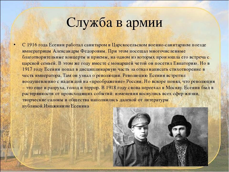 Служба в армии С 1916 года Есенин работал санитаром в Царскосельском военно-с...