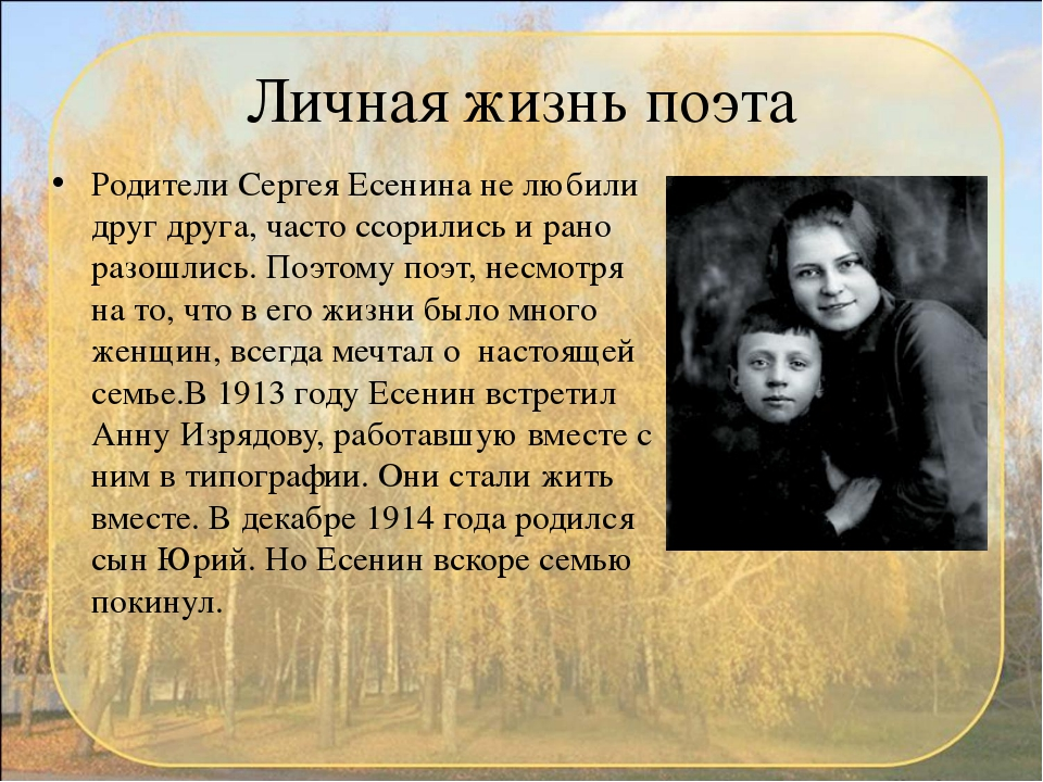 Личная жизнь поэта Родители Сергея Есенина не любили друг друга, часто ссорил...
