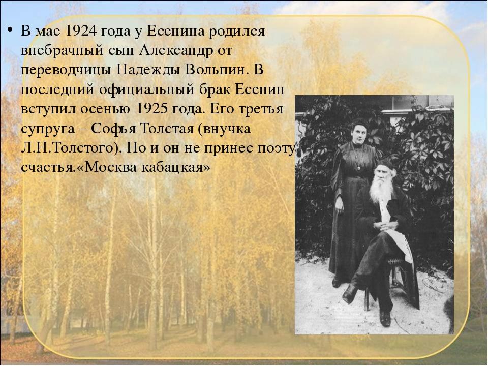 В мае 1924 года у Есенина родился внебрачный сын Александр от переводчицы Над...