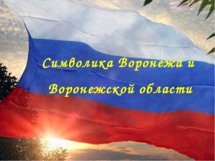 Символика Воронежа и Воронежской области