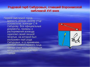 Родовой герб Сабуровых, ставший Воронежской эмблемой XVI веке Первой эмблемой