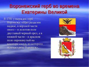 Воронежский герб во времена Екатерины Великой В 1781 утвержден герб Воронежа: