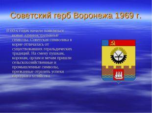 Советский герб Воронежа 1969 г. В 60-х годах начали появляться новые админист