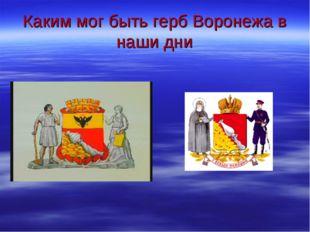 Каким мог быть герб Воронежа в наши дни