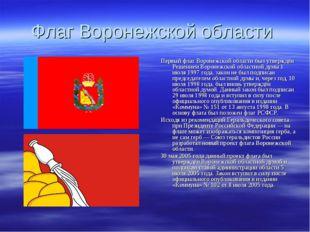 Флаг Воронежской области Первый флаг Воронежской области был утверждён Решени