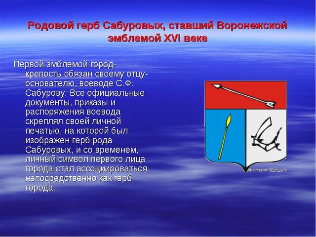 Родовой герб Сабуровых, ставший Воронежской эмблемой XVI веке Первой эмблемой...