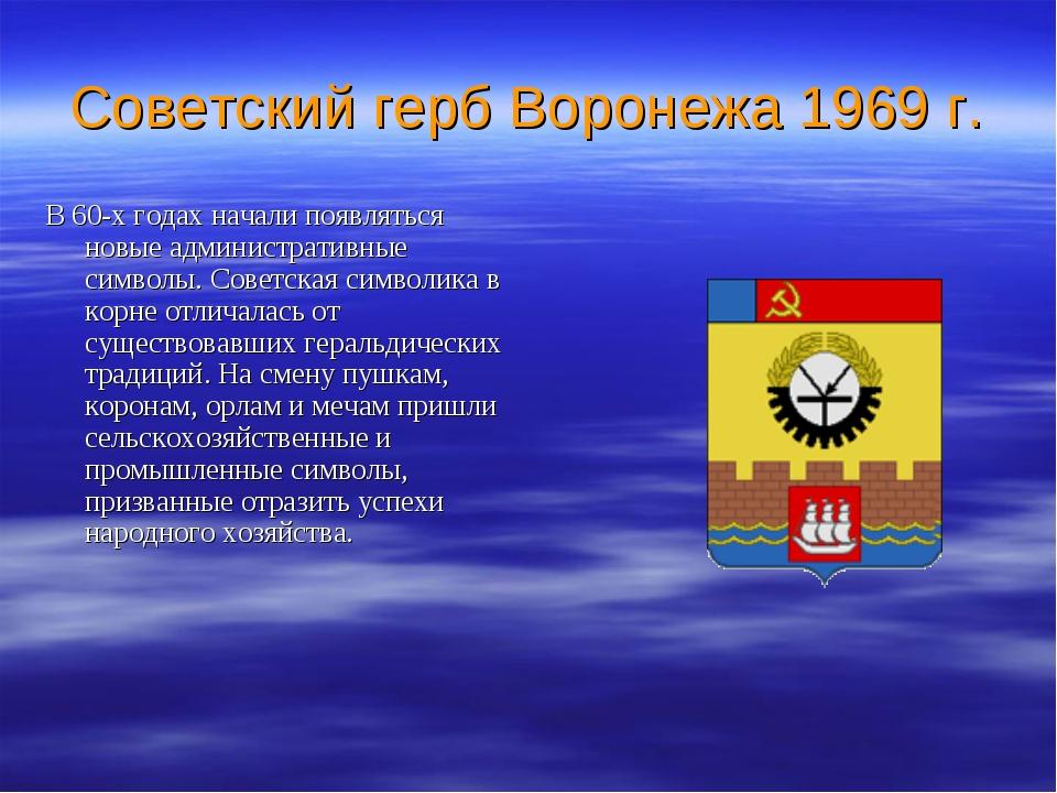 Советский герб Воронежа 1969 г. В 60-х годах начали появляться новые админист...