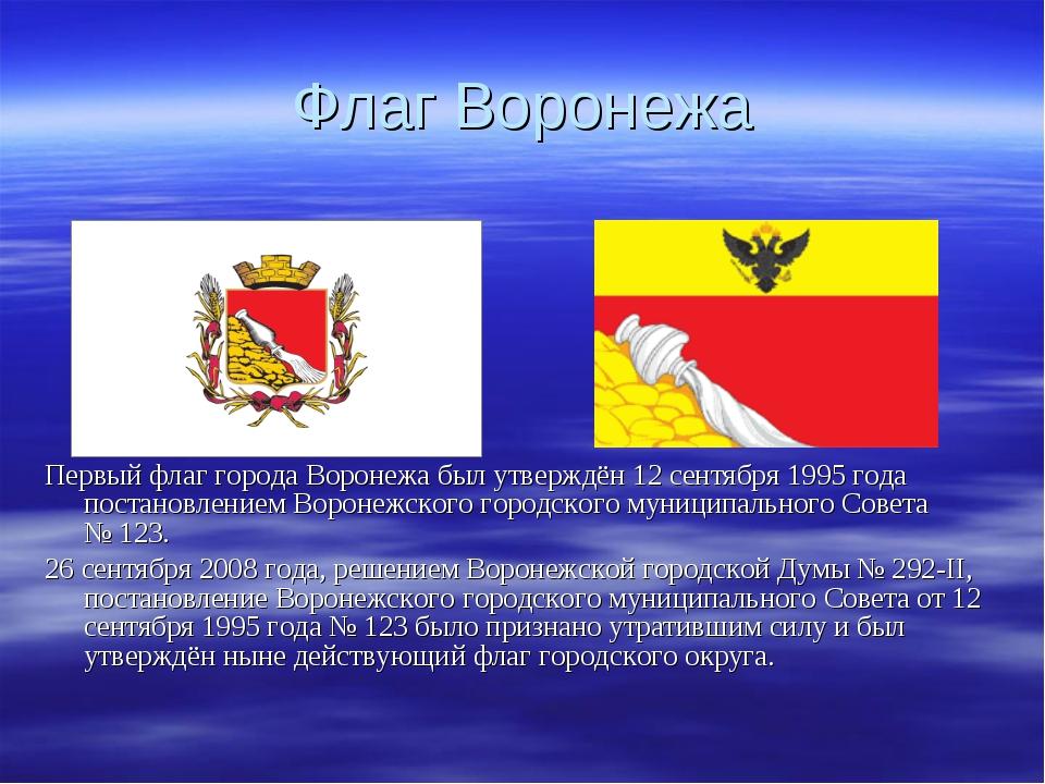 Флаг Воронежа Первый флаг города Воронежа был утверждён 12 сентября 1995 года...