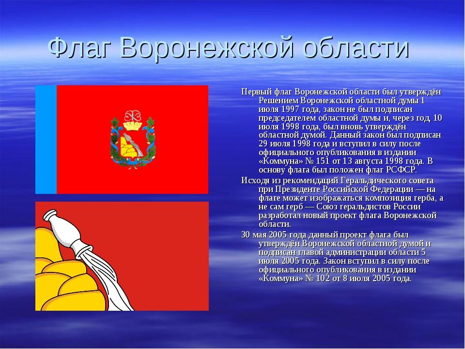 Флаг Воронежской области Первый флаг Воронежской области был утверждён Решени...