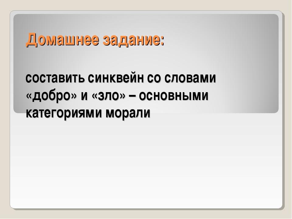 Домашнее задание: составить синквейн со словами «добро» и «зло» – основными к...