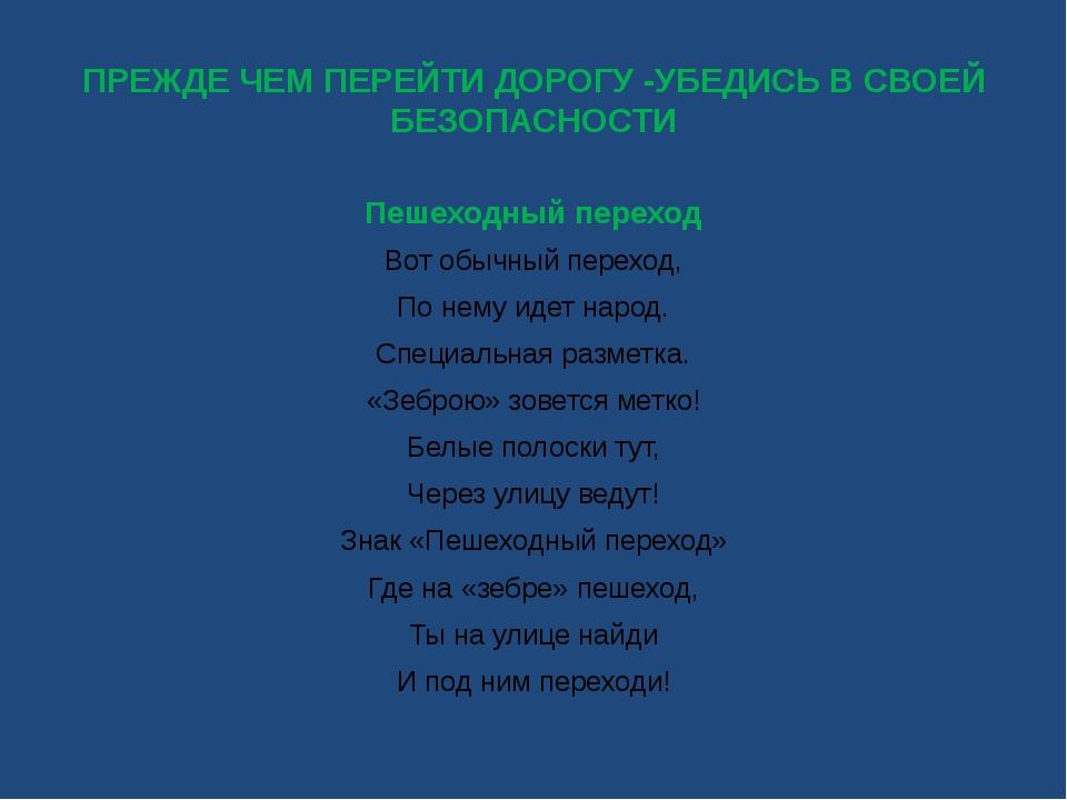 ПРЕЖДЕ ЧЕМ ПЕРЕЙТИ ДОРОГУ -УБЕДИСЬ В СВОЕЙ БЕЗОПАСНОСТИ Пешеходный переход Во...