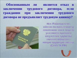 Обоснованным ли является отказ в заключении трудового договора, если граждани