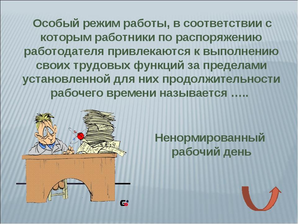 Особый режим работы, в соответствии с которым работники по распоряжению рабо...