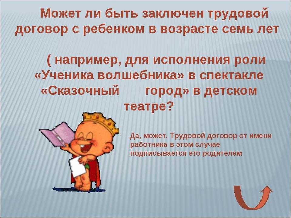 Может ли быть заключен трудовой договор с ребенком в возрасте семь лет ( напр...