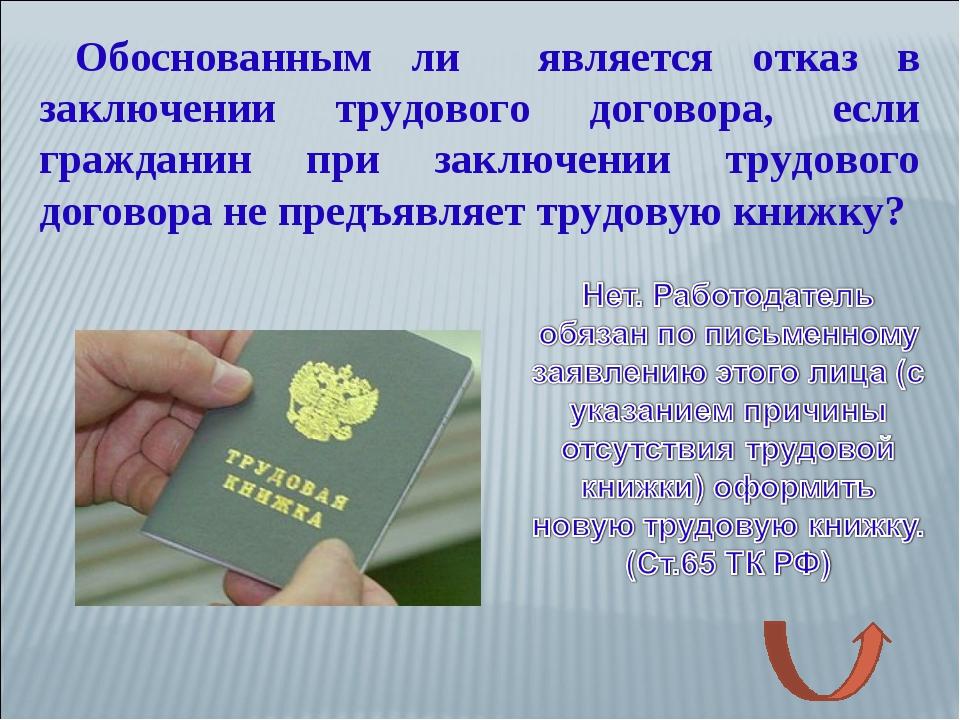 Обоснованным ли является отказ в заключении трудового договора, если граждани...