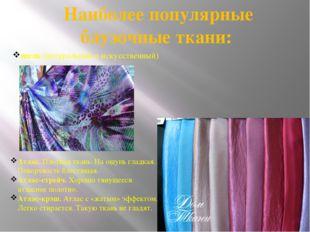 шелк (натуральный и искусственный) Наиболее популярные блузочные ткани: Атлас