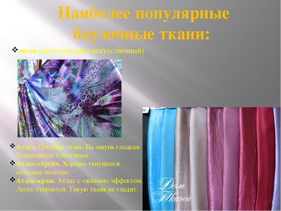 шелк (натуральный и искусственный) Наиболее популярные блузочные ткани: Атлас...
