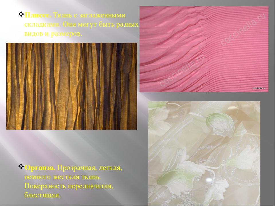 Органза. Прозрачная, легкая, немного жесткая ткань. Поверхность переливчатая,...