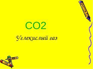 CO2 Углекислый газ