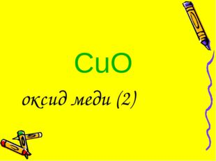 СuO оксид меди (2)