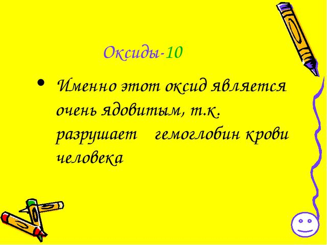 Оксиды-10 Именно этот оксид является очень ядовитым, т.к. разрушает гемоглоби...