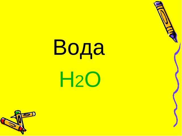 Вода H2O