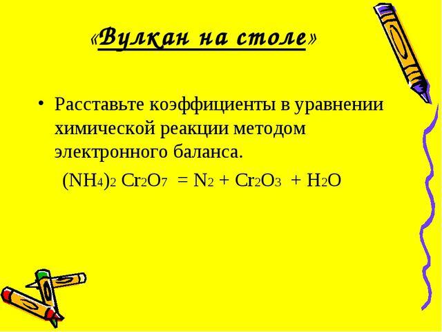 «Вулкан на столе» Расставьте коэффициенты в уравнении химической реакции мет...