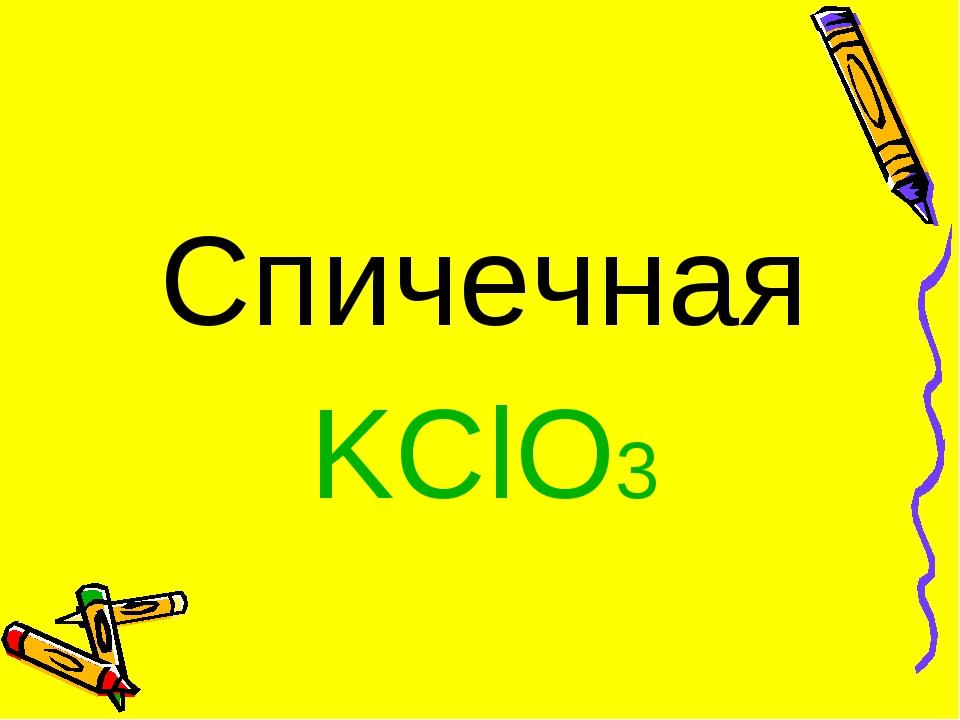 Спичечная KClO3