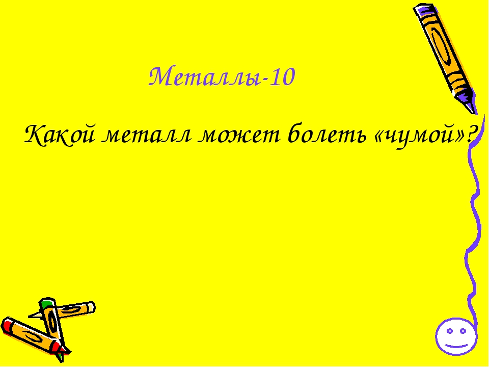 Металлы-10 Какой металл может болеть «чумой»?