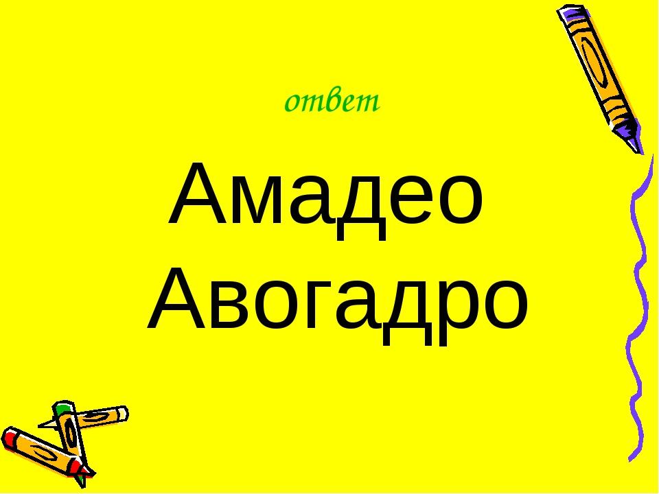 ответ Амадео Авогадро
