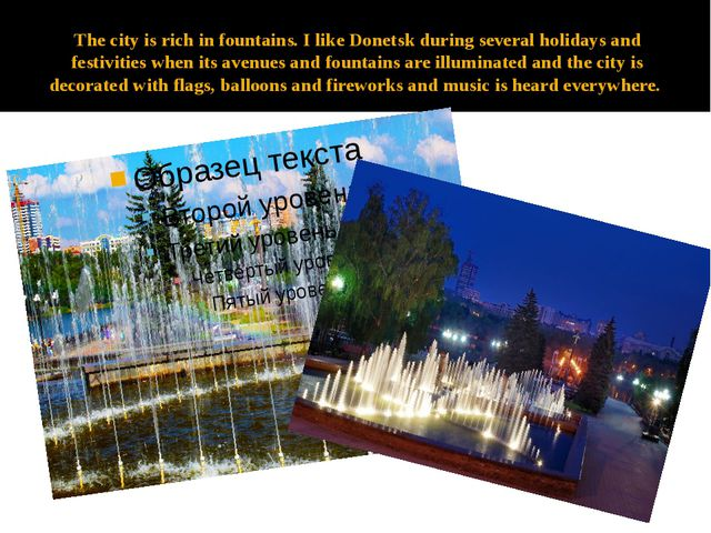 The city is rich in fountains. I like Donetsk during several holidays and fes...