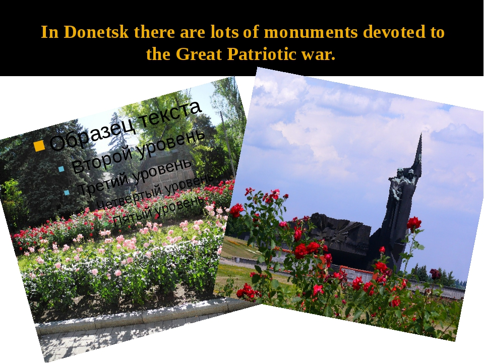 In Donetsk there are lots of monuments devoted to the Great Patriotic war.