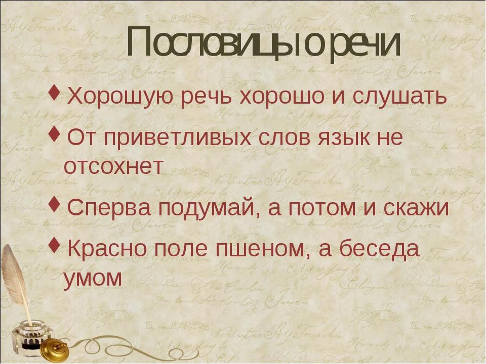 Пословицы о речи Хорошую речь хорошо и слушать От приветливых слов язык не от...