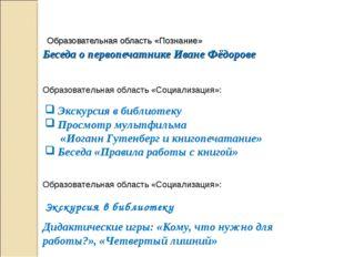 Образовательная область «Познание» Беседа о первопечатнике Иване Фёдорове Эк