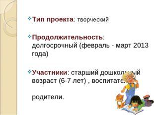 Тип проекта: творческий Продолжительность: долгосрочный (февраль - март 2013