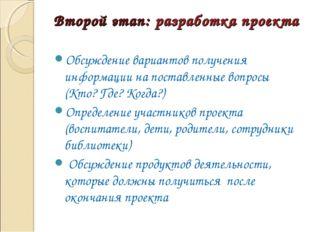 Второй этап: разработка проекта Обсуждение вариантов получения информации на