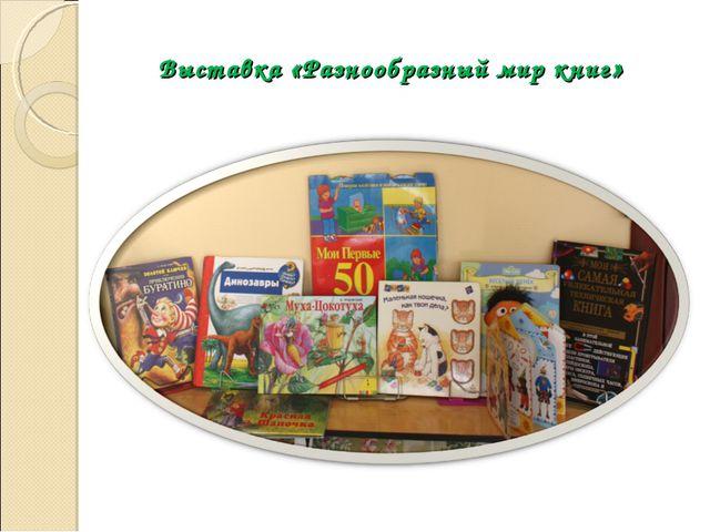 Выставка «Разнообразный мир книг»